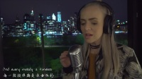 【Madilyn Bailey Cover 】Symphony 中文字幕
