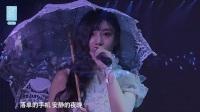 SNH48 TeamSⅡ《心的旅程》第五十六场暨钱蓓婷生日主题公演(20170507 夜场)
