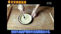 烘焙入门视频教程_优雅烘焙视频柠檬蛋糕__贝壳帮烘焙视频巧厨娘妙手烘焙视频_烘焙教学视频