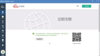 xForm客户端注册用户