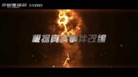 《中国推销员》 预告片  迈克·泰森再现屏幕