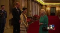 英女王会见缅甸领袖昂山素季 祖父退休威廉王子陪同接待 170508
