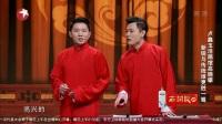 相聲《衆口難調》盧鑫玉浩 相聲新勢力 東方衛視 《笑聲傳奇》