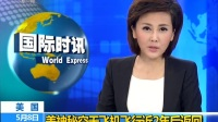 国际时讯 2017 国际时讯 170508