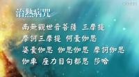 海涛法师  消灾疗病咒语_标清