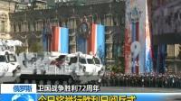 俄罗斯卫国战胜胜利72周年 今日将举行胜利日阅兵式 170509