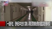 「一殺多生」恐怖日本社會 當老人用犯罪換免費食宿監獄變養老院! 關鍵時刻 20170426-6 丁學偉 朱學恒