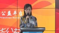 中国好公益平台在线路演-视角