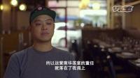 VICE人物精选 唐人街第一店的华人青年老板