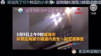 威海一隧道发生交通事故,12死1重伤!威海中世韩国国际学校幼儿园校车事故,据称车上有韩国籍幼儿园学生5名,行经环翠区陶家夼隧道时,发生交通事故并导致车辆起火