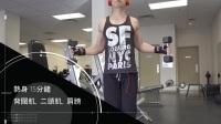增肌減脂|90天练出完美身材|背肌训练计划|新手健身PART1