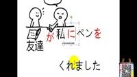 日语基础入门教程_授授动词 35