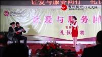 2017吉林银行吉林分行服务礼仪大赛之江北支行