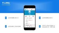 手机e站2.1.0宣传片