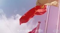 浙江萧山杨园素质教育基地