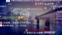 沃壹沃商城临汾站启动大会互动弹幕