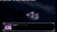 (更新中)超级机器人大战a(阿尔法)布利特篇 中文剧情 第35关