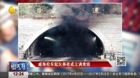 威海校车起火事故成立调查组 说天下 20170510 高清版