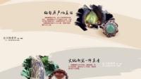 金玉缘翡翠海报 瑞丽市缅甸翡翠赌石毛料 玉石展示