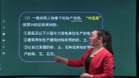 教真网蔡影教授2017年经济法基础第四章考点-三增值税税率