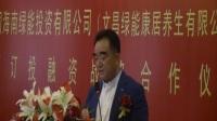 香港国际金融投资有限公司同海南绿能投资有限公司签订合作协议。