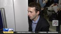 上海自贸试验区:广聚天下英才  外国留学生专场招聘会火爆 上海早晨 170511
