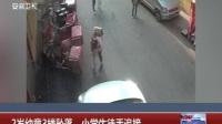 2岁幼童3楼坠落 小学生徒手追接 超级新闻场 170511