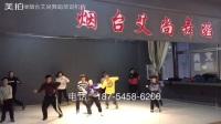 烟台少儿街舞 民族古典舞 爵士舞 酒吧ds领舞 钢管舞 日韩热舞培训学校 (1)