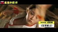【羞羞的影评09】比基尼少女