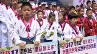2017全国优秀学生跆拳道【皇冠狮王体育传媒】