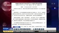 中新网:应届生求职调研报告——上海为首选地 上海早晨 170512