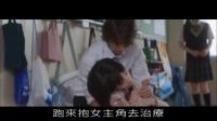 4分钟看完日本电影《近距离恋爱》