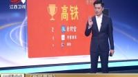 """《新闻晨报》 老外选出中国""""新四大发明"""" 晨光新视界 170512"""