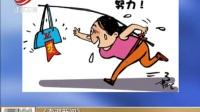 《澎湃新闻》 公司减肥奖:减一斤奖一百 晨光新视界 170512