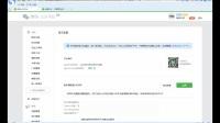 凡科建站视频 - 申请微信支付功能