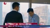 """娱乐星天地20170512""""蓝颜知己""""靳东 戏份可以少 感情不能淡 高清"""