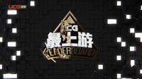 【UCG】最上游53期——十大争议游戏