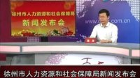 2017年5月11日徐州人力资源和社会保障局新闻发布会