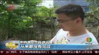 """贵州:七彩光环 天空现""""日晕""""奇观 共度晨光 20170513 高清版"""