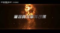 中国推销员 预告片 (中文字幕)