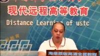 《计算机网络安全视频教程》全10章 中国科技大学