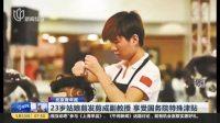 北京青年报: 23岁姑娘剪发剪成副教授 享受国务院特殊津贴