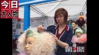 《今日大人物》23岁姑娘剪发剪成副教授,享受国务院特殊津贴
