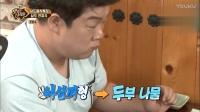 20170512 맛있는 녀석들【Comedy TV韩国美食】E116