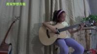 吉他独奏《千与千寻》