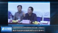 中国医药物资协会处方药专业委员会(江苏)分会第一次第一次筹备会议