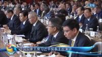 """""""一带一路""""国际合作高峰论坛开幕式 170514"""
