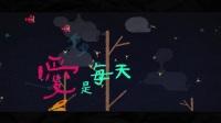 蔡依林 - 让爱传出去 歌词版