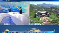 """中国发展红利惠及亚太地区 """"一带一路""""国际合作高峰论坛特别报道 170515"""