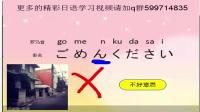 日语学习入门教程